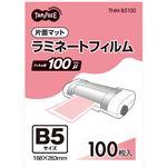 (まとめ) TANOSEE ラミネートフィルム B5 マットタイプ(片面つや消し) 100μ 1パック(100枚)  【×5セット】