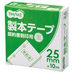 (まとめ) TANOSEE 製本テープ 契約書割印用 25mm×10m ホワイト 1セット(10巻)  【×5セット】