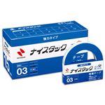 (まとめ) ニチバン ナイスタック 両面テープ 強力タイプ ブンボックス 大巻 15mm×18m NWBB-K15 1パック(10巻)  【×5セット】
