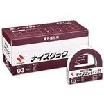 (まとめ) ニチバン ナイスタック 両面テープ 屋外掲示用 ブンボックス 大巻 20mm×5m NWBB-N20 1パック(10巻)  【×5セット】