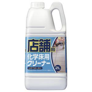 (まとめ) リンレイ 店舗用シリーズ 化学床用クリーナー 2L 1本  【×5セット】