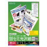 (まとめ) コクヨ カラーレーザー&カラーコピー用紙 両面セミ光沢 厚口 B4 LBP-FH3800 1冊(100枚)  【×5セット】