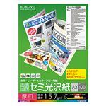 (まとめ) コクヨ カラーレーザー&カラーコピー用紙 両面セミ光沢 厚口 A3 LBP-FH3830 1冊(100枚)  【×5セット】