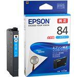 (まとめ) エプソン インクカートリッジ シアン大容量 ICC84 1個  【×5セット】