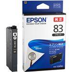 (まとめ) エプソン インクカートリッジ ブラックICBK83 1個  【×5セット】