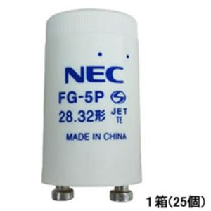 (まとめ) NEC グロースタータ P21口金FG-5P-C 1セット(25個) 【×5セット】 - 拡大画像
