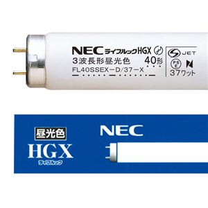 (まとめ) NEC 蛍光ランプ ライフルックHGX 直管グロースタータ形 40W形 3波長形 昼光色 FL40SSEX-D/37-X/4K-L 1パック(4本)  【×5セット】 - 拡大画像