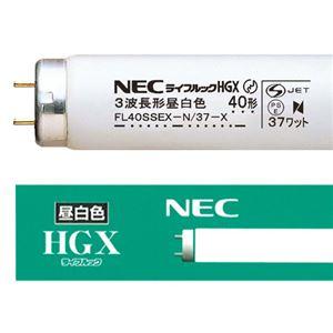 (まとめ) NEC 蛍光ランプ ライフルックHGX 直管グロースタータ形 40W形 3波長形 昼白色 FL40SSEX-N/37-X/4K-L 1パック(4本)  【×5セット】 - 拡大画像