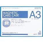 マグネットカードケース A3 青 【×10セット】