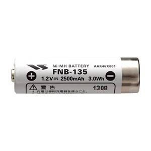 (まとめ) 八重洲無線 スタンダードニッケル水素充電池 FNB135 1個 【×10セット】 - 拡大画像
