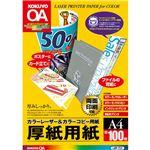 (まとめ) コクヨカラーレーザー&カラーコピー用厚紙用紙 A4 LBP-F31 1冊(100枚)  【×10セット】