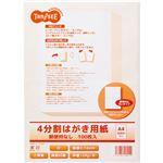 (まとめ) TANOSEEレーザープリンタ・インクジェット用 4分割はがき用紙 A4 郵便枠なし 1冊(100枚)  【×10セット】