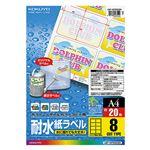 (まとめ) コクヨ カラーレーザー&カラーコピー用耐水紙ラベル A4 8面 95×65mm LBP-WP6908 1冊(20シート)  【×10セット】