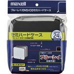 マクセル CBD-24BK セミハードケース ケース固定式 ブラック 不織布12枚付(両面24枚収納) 【×10セット】