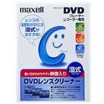 (まとめ) マクセル 湿式DVDレンズクリーナーDVD-CW(S) 1枚 【×10セット】