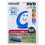 (まとめ) マクセル 乾式DVDレンズクリーナーDVD-CL(S) 1枚 【×10セット】