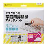 (まとめ) サンワサプライバキュームアタッチメントキット CD-83KTN 1パック 【×10セット】
