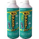(まとめ) ミライセル エアダスターPro350ml(苦み成分なし) MS2-ADPRO-2P 1パック(2本) 【×10セット】