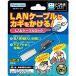 (まとめ) プリンストン LANケーブルロックPTC-LCL 1個 【×10セット】