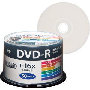 (まとめ) ハイディスク データ用DVD-R4.7GB 1-16倍速 ホワイトワイドプリンタブル スピンドルケース HDDR47JNP501パック(50枚)  【×10セット】 - 拡大画像