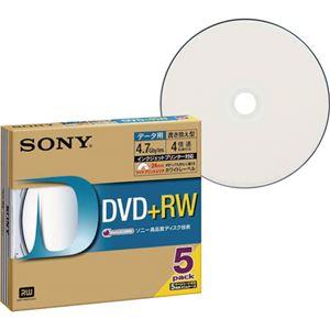 (まとめ) ソニー データ用DVD+RW 4.7GB4倍速 ホワイトワイドプリンタブル 5mmスリムケース 5DPW47HPS 1パック(5枚)  【×10セット】 - 拡大画像
