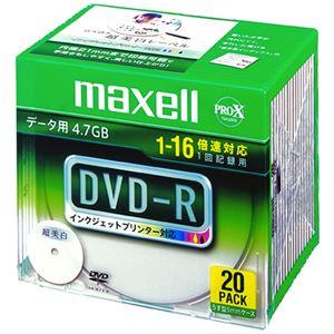 (まとめ) マクセル データ用DVD-R 4.7GBワイドプリンタブル 5mmスリムケース DR47WPD.S1P20S A 1パック(20枚)  【×10セット】 - 拡大画像