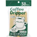 (まとめ) アートナップ コーヒー・ドリッパー 1パック(50枚)  【×10セット】