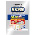 (まとめ) 日立 純正紙パック抗菌防臭3種・3層HEパックフィルター GP-110F 1パック(5枚) 【×10セット】