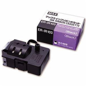 (まとめ) マックス タイムレコーダ用インクリボン 黒 ER-IR103 1個  【×10セット】 - 拡大画像
