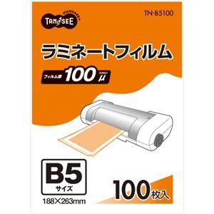 (まとめ) TANOSEE ラミネートフィルム B5 グロスタイプ(つや有り) 100μ 1パック(100枚)  【×10セット】 - 拡大画像