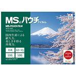 (まとめ) 明光商会 MSパウチフィルム 名刺サイズ用 100μ MP10-6095 1パック(100枚)  【×10セット】