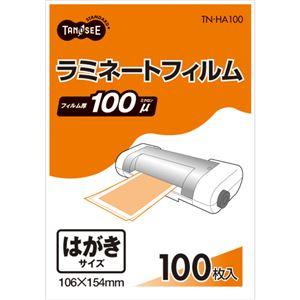 (まとめ) TANOSEE ラミネートフィルム ハガキサイズ グロスタイプ(つや有り) 100μ 1パック(100枚)  【×10セット】 - 拡大画像