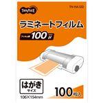 (まとめ) TANOSEE ラミネートフィルム ハガキサイズ グロスタイプ(つや有り) 100μ 1パック(100枚)  【×10セット】
