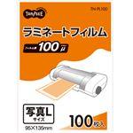 (まとめ) TANOSEE ラミネートフィルム 写真Lサイズ グロスタイプ(つや有り) 100μ 1パック(100枚)  【×10セット】