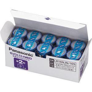 (まとめ) パナソニック アルカリ乾電池EVOLTAネオ 単2形 LR14NJN/10S 1箱(10本) 【×10セット】 - 拡大画像