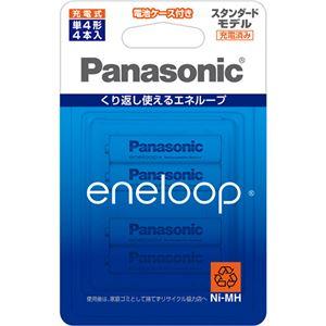 (まとめ) パナソニック 充電式ニッケル水素電池eneloop スタンダードモデル 単4形 BK-4MCC/4C 1パック(4本) 【×10セット】 - 拡大画像