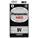 (まとめ) パナソニック マンガン乾電池 ネオ 黒9V形 6F22NB/1S 1セット(10本) 【×10セット】