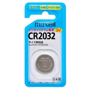 (まとめ) マクセル コイン型リチウム電池CR2032 1BS 1セット(5個) 【×10セット】 - 拡大画像