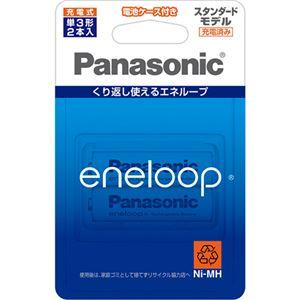 (まとめ) パナソニック 充電式ニッケル水素電池eneloop スタンダードモデル 単3形 BK-3MCC/2C 1パック(2本) 【×10セット】 - 拡大画像
