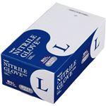 (まとめ) 川西工業 ニトリル 使いきり極薄手袋 粉なし ホワイト L #2039 1箱(100枚)  【×10セット】