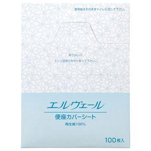 (まとめ) 大王製紙 エルヴェール 便座カバーシート 1パック(100枚)  【×10セット】 - 拡大画像