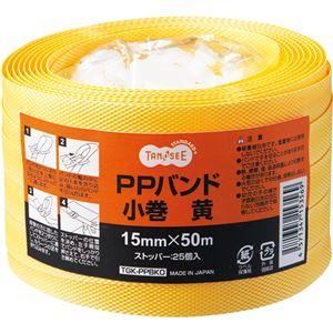 (まとめ) TANOSEE PPバンド 小巻セット 15mm×50m 黄 1巻  【×10セット】 - 拡大画像