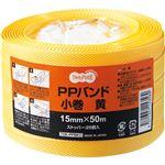 (まとめ) TANOSEE PPバンド 小巻セット 15mm×50m 黄 1巻  【×10セット】