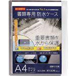 (まとめ) キング 書類専用防水ケース A4サイズWPS-A4SL 1枚  【×10セット】