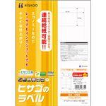 (まとめ) ヒサゴ エコノミーラベル A4 10面86.4×50.8mm 四辺余白 ELM006 1冊(100シート)  【×10セット】