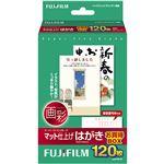 (まとめ) 富士フィルム FUJI 画彩 マット仕上げ スーパーファイングレード はがき CS120N 1冊(120枚)  【×10セット】