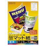 (まとめ) コクヨカラーレーザー&カラーコピー用紙 両面マット紙 標準 A4 LBP-F1210 1冊(100枚)  【×10セット】