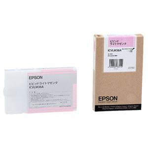 (まとめ) エプソン EPSON PX-P/K3インクカートリッジ ビビッドライトマゼンタ 110ml ICVLM36A 1個  【×10セット】 - 拡大画像