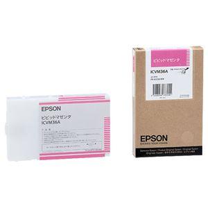 (まとめ) エプソン EPSON PX-P/K3インクカートリッジ ビビッドマゼンタ 110ml ICVM36A 1個  【×10セット】 - 拡大画像