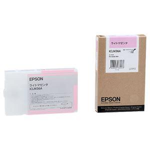 (まとめ) エプソン EPSON PX-P/K3インクカートリッジ ライトマゼンタ 110ml ICLM36A 1個  【×10セット】 - 拡大画像
